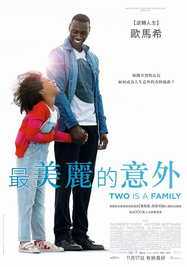 最美麗的意外_Two Is a Family_電影海報