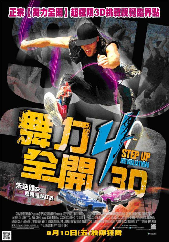 舞力全開4_Step Up Revolution_電影海報