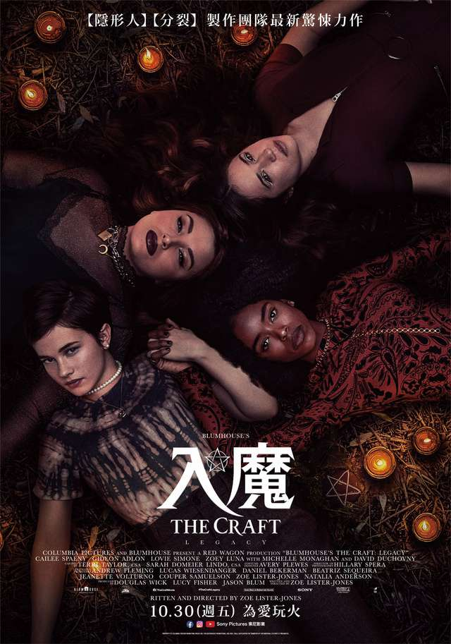 入魔_The Craft_電影海報