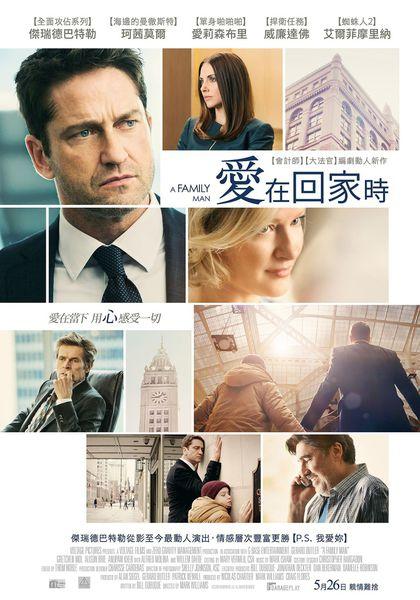 愛在回家時_A Family Man_電影海報