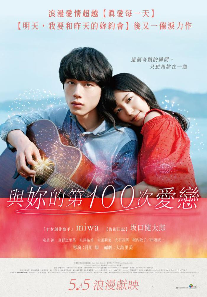 與妳的第100次愛戀_Kimi to 100-kaime no koi_電影海報