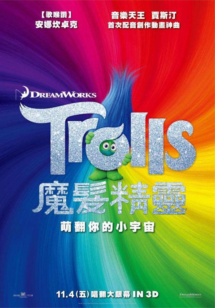 魔髮精靈_Trolls_電影海報