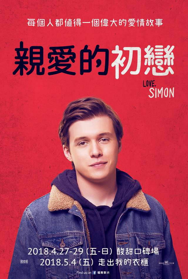 親愛的初戀_Love, Simon_電影海報
