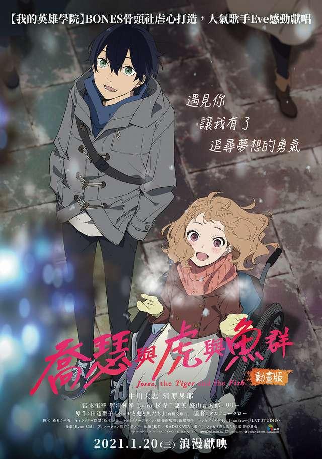 喬瑟與虎與魚群動畫版_Josee to Tora to Sakana-tachi_電影海報
