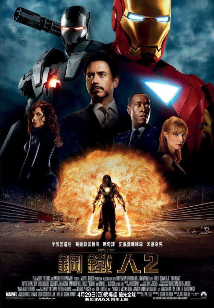 鋼鐵人2_Iron Man 2_電影海報