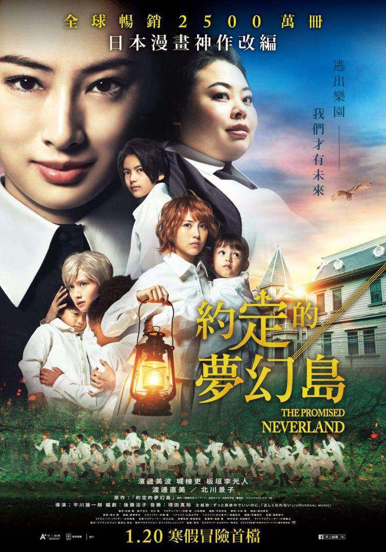 約定的夢幻島_The Promised Neverland_電影海報