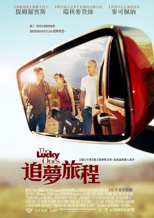 追夢旅程_The Lucky Ones_電影海報