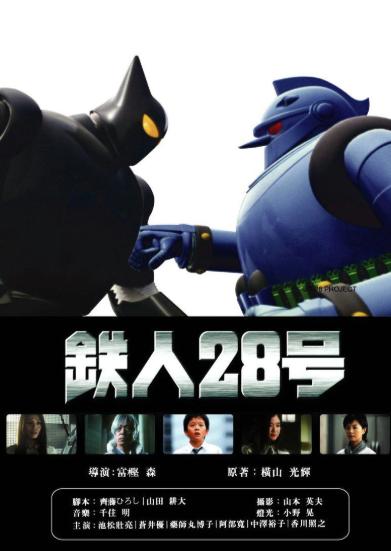鐵人28號真人版電影_Tetsujin 28_電影海報