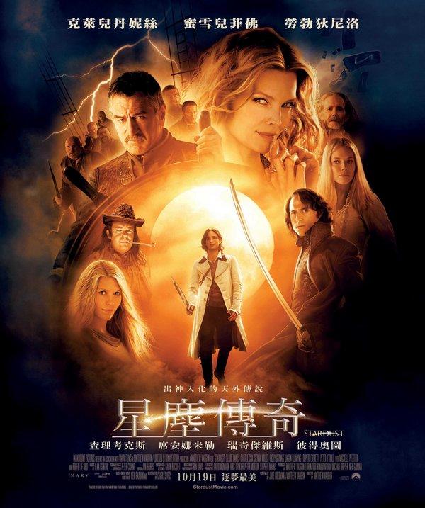 星塵傳奇_Stardust (2007)_電影海報