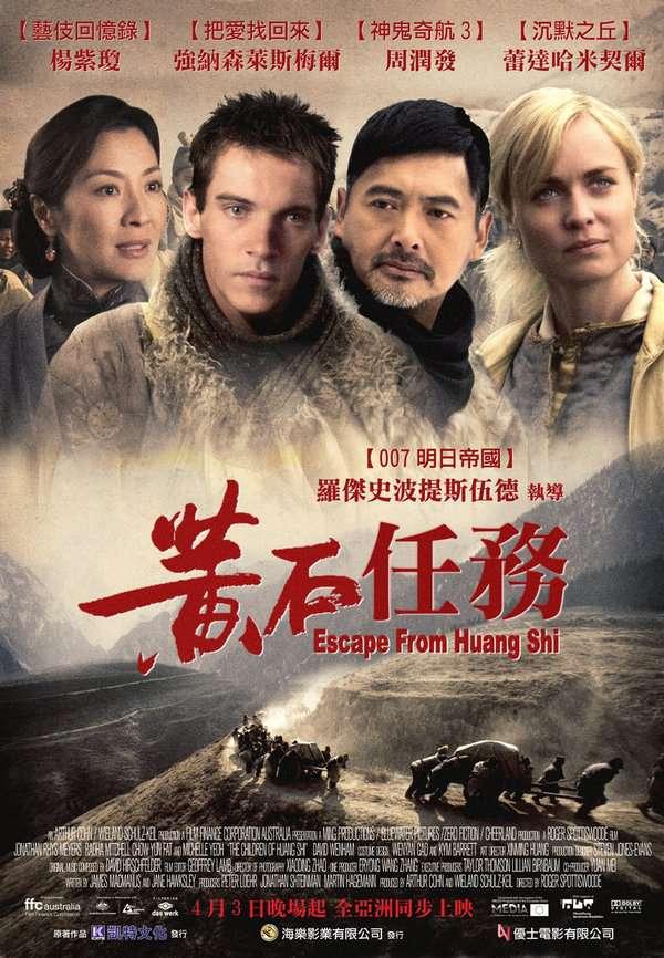 黃石任務_Escape from Huang Shi_電影海報