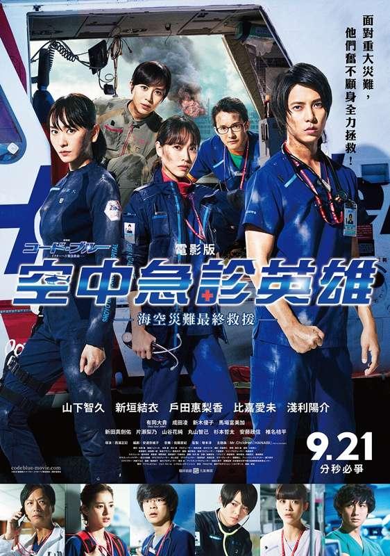 電影版空中急診英雄_Code Blue_電影海報
