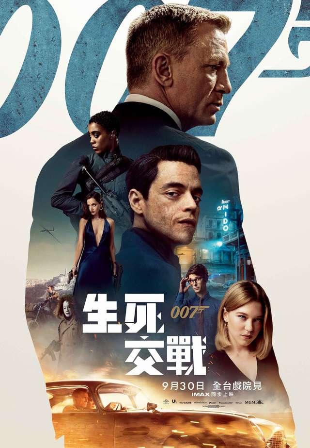 007 生死交戰_No Time to Die_電影海報