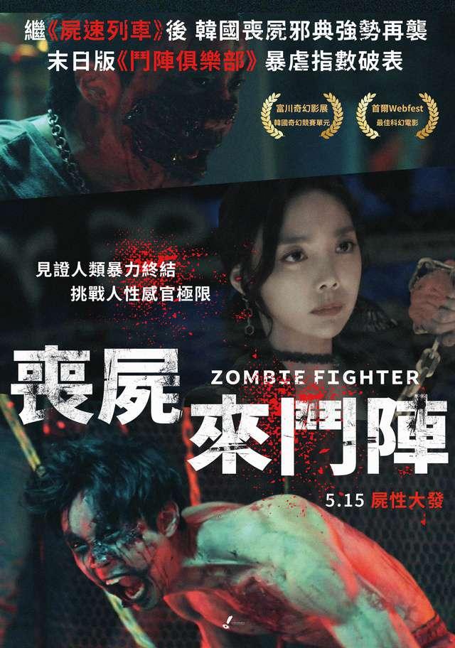喪屍來鬥陣_Zombie Fighter_電影海報