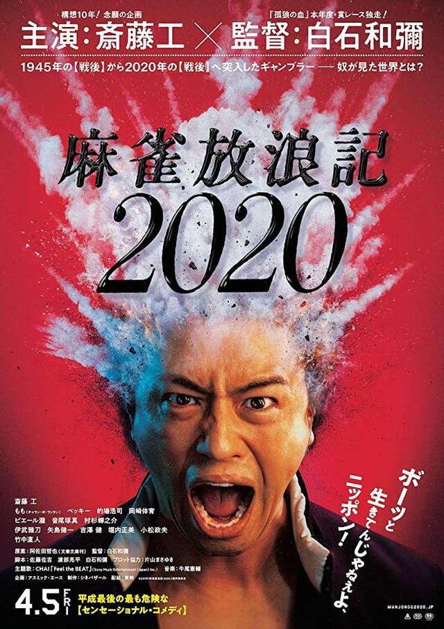 麻雀放浪記2020_A Gambler's Odyssey 2020_電影海報
