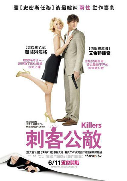 刺客公敵_Killers_電影海報