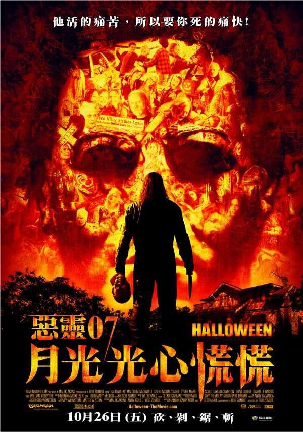惡靈07月光光心慌慌_Halloween (2007)_電影海報