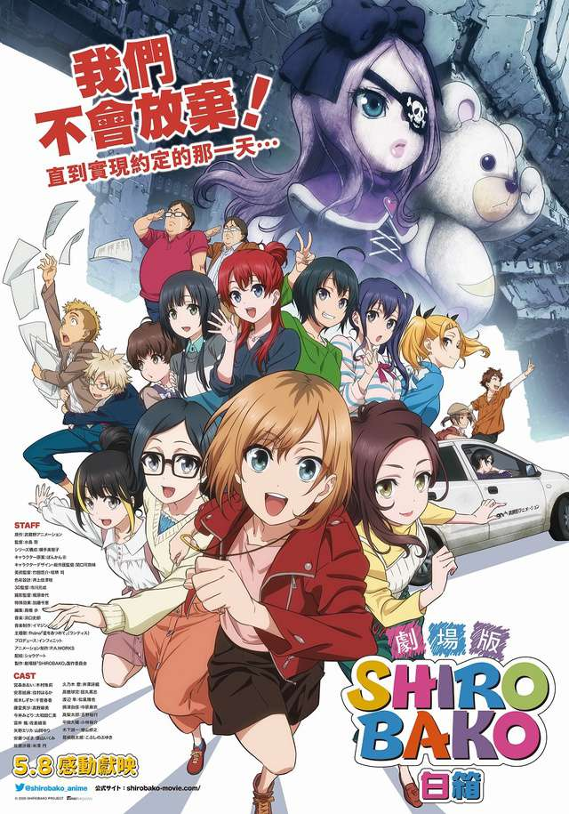 劇場版 白箱_SHIROBAKO The Movie_電影海報