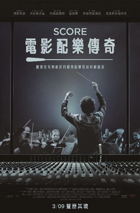 電影配樂傳奇_Score: A Film Music Documentary_電影海報