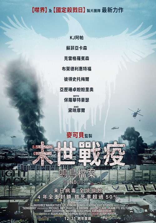 末世戰疫:鳴鳥檔案_Songbird_電影海報