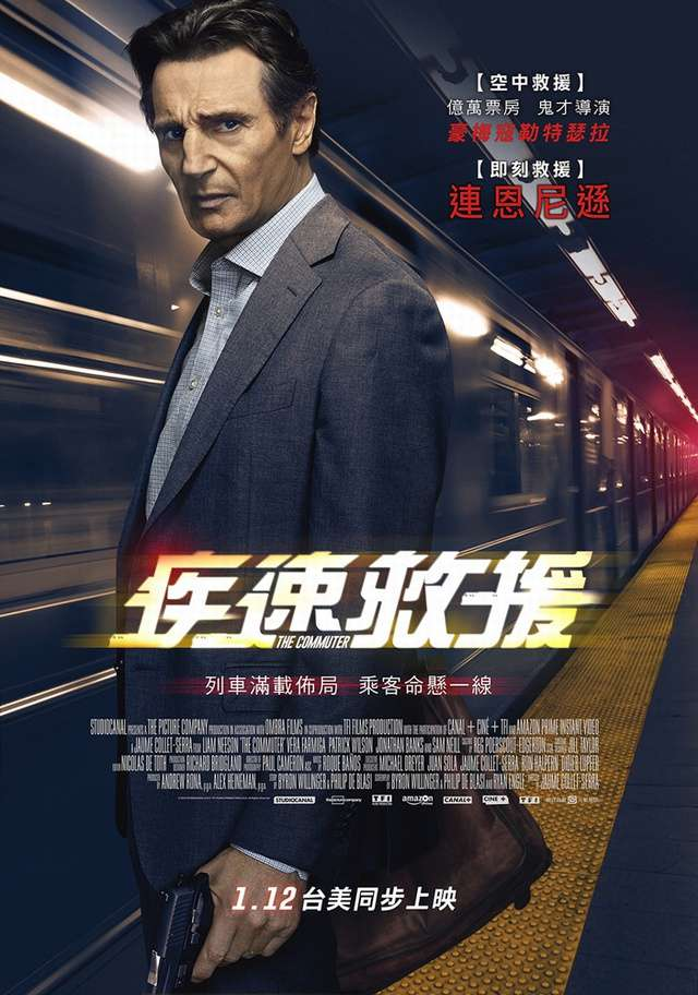 疾速救援_The Commuter_電影海報
