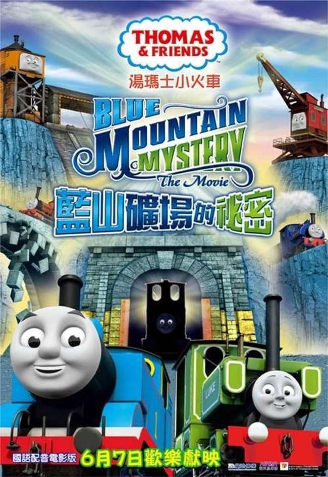 湯瑪士小火車電影版  藍山礦場的祕密_Thomas & Friends:Blue Mountain Mystery_電影海報