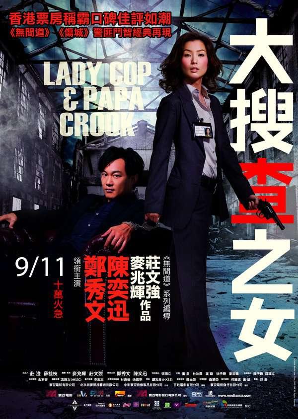大搜查之女_Lady Cop & Papa Crook_電影海報