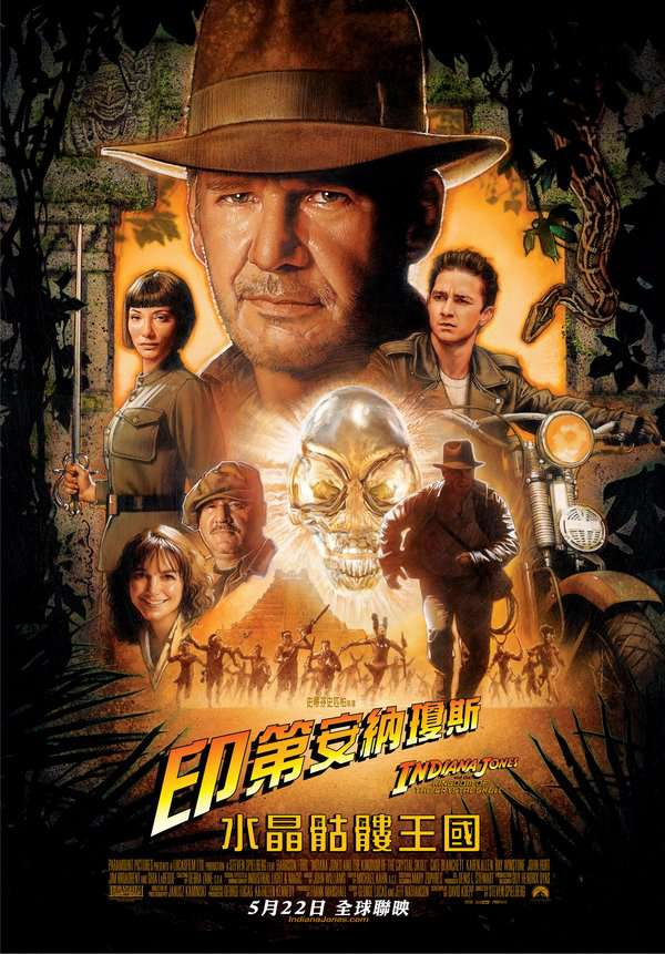 印第安納瓊斯:水晶骷髏王國_Indiana Jones and the Kingdom of the Crystal Skull_電影海報