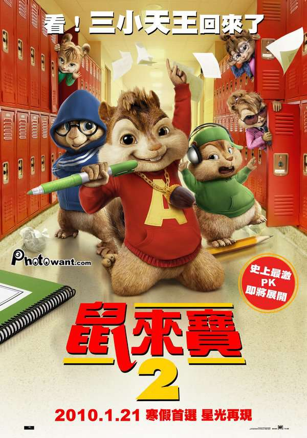 鼠來寶2_Alvin and The Chipmunks: The Squeaquel_電影海報