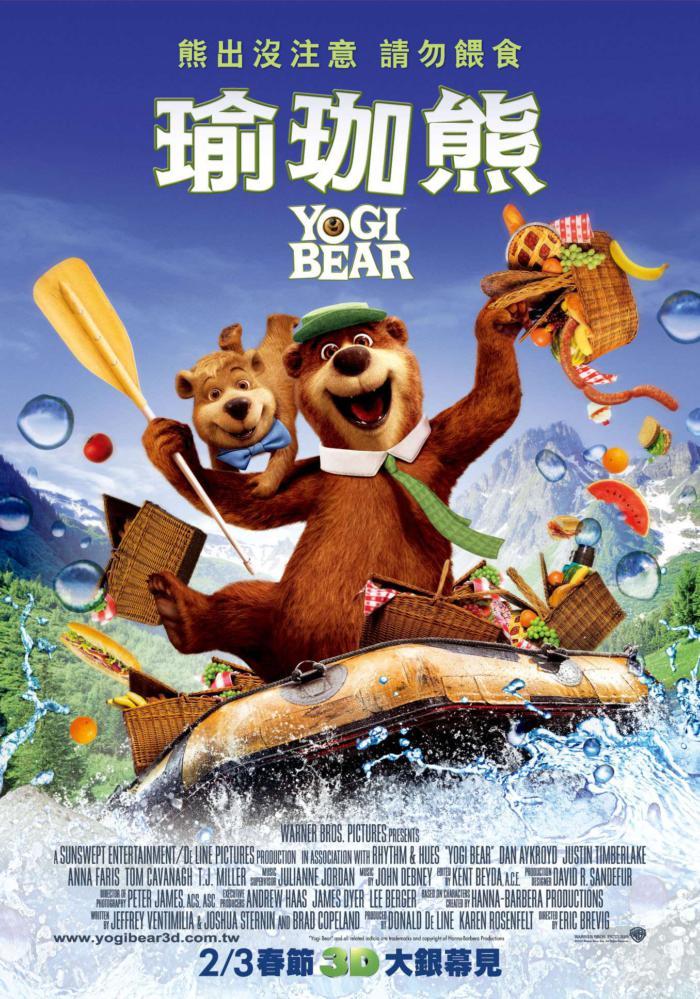 瑜珈熊_Yogi Bear_電影海報