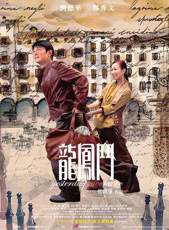 龍鳳鬥_Yesterday Once More(2004)_電影海報