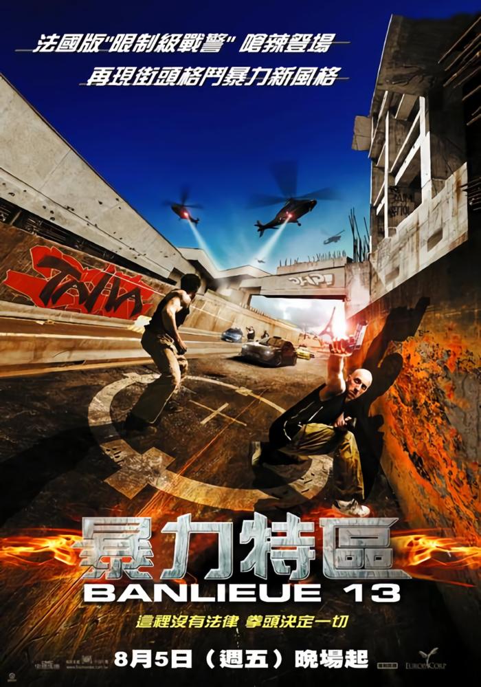 暴力特區_Banlieue 13_電影海報