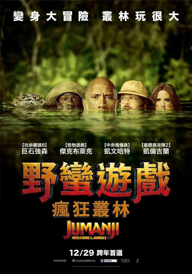 野蠻遊戲:瘋狂叢林_Jumanji: Welcome to the Jungle_電影海報
