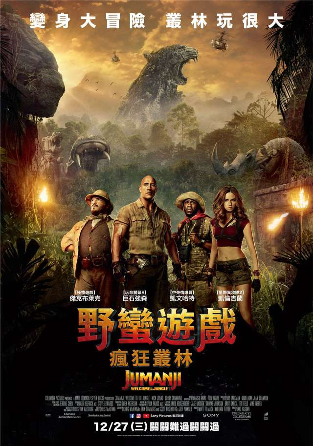 野蠻遊戲:瘋狂叢林_Jumanji: Welcome to the Jungle_電影海報