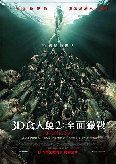 3D食人魚2:全面獵殺_piranha 3DD_電影海報
