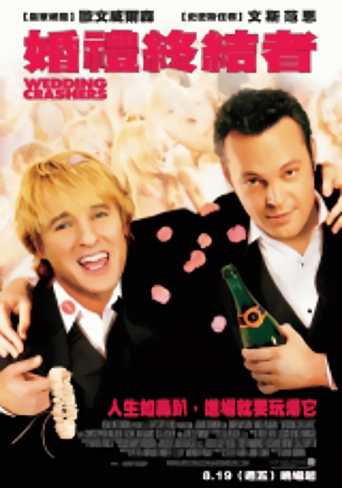 婚禮終結者_The Wedding Crashers_電影海報