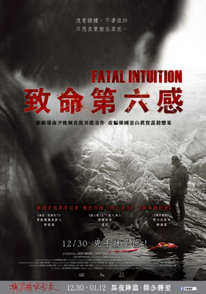 致命第六感_Fatal Intuition_電影海報
