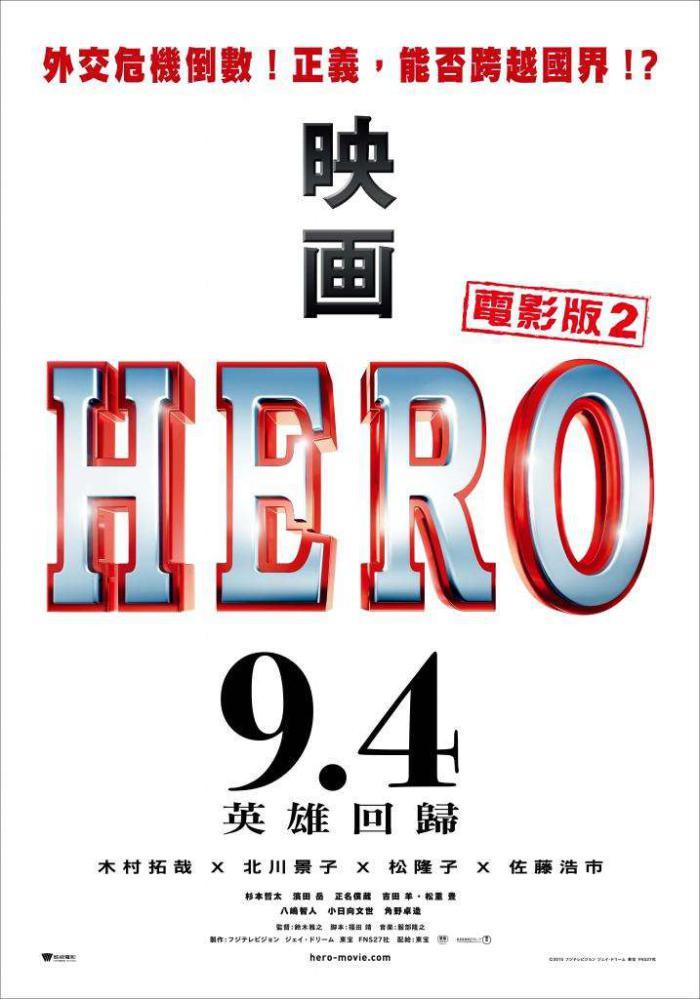 HERO電影版_2 HERO 2015_電影海報