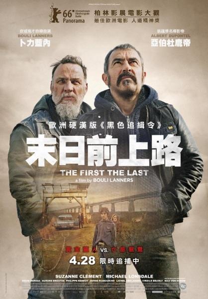 末日前上路_The First, the Last_電影海報