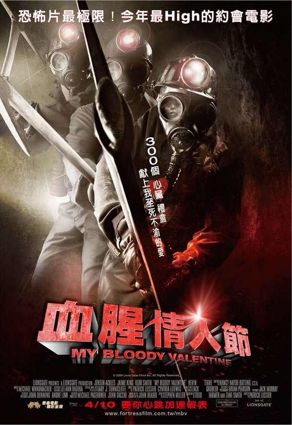 3D血腥情人節_My Bloody Valentine 3-D_電影海報