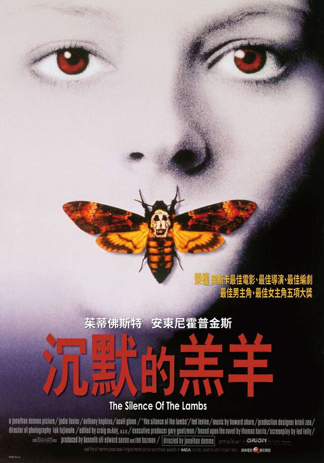 沉默的羔羊_The Silence of the Lambs_電影海報