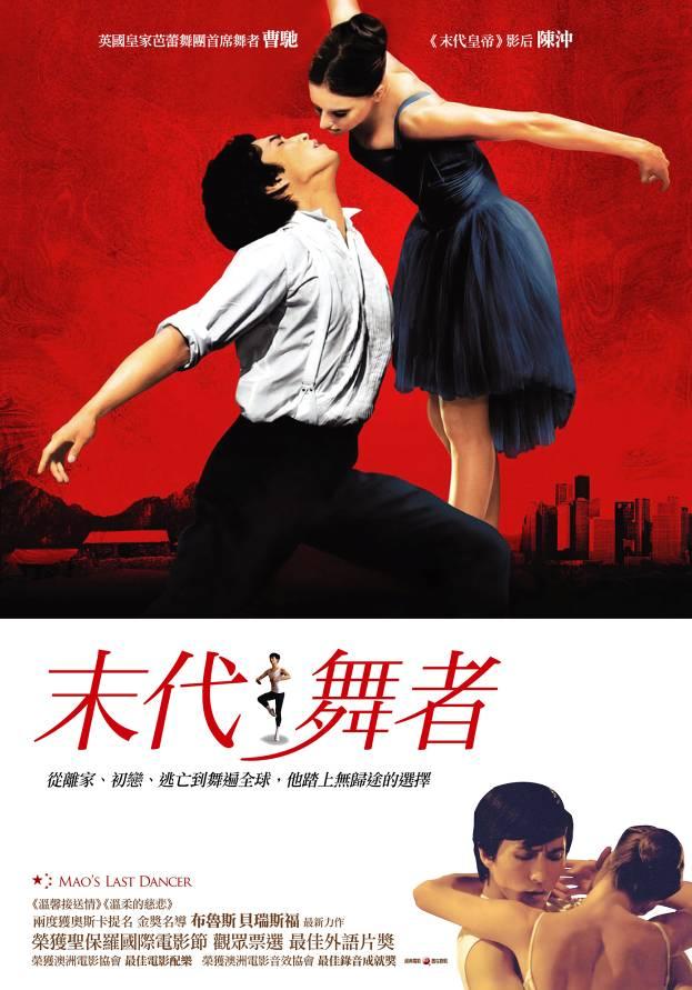 末代舞者_Mao's Last Dancer_電影海報