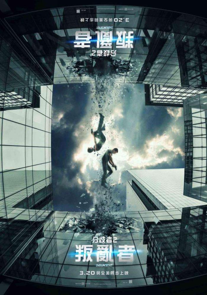 分歧者2: 叛亂者_Insurgent_電影海報