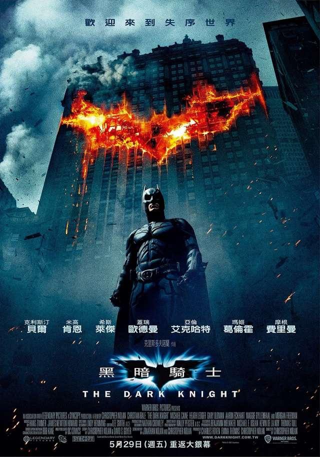 黑暗騎士_The Dark Knight_電影海報