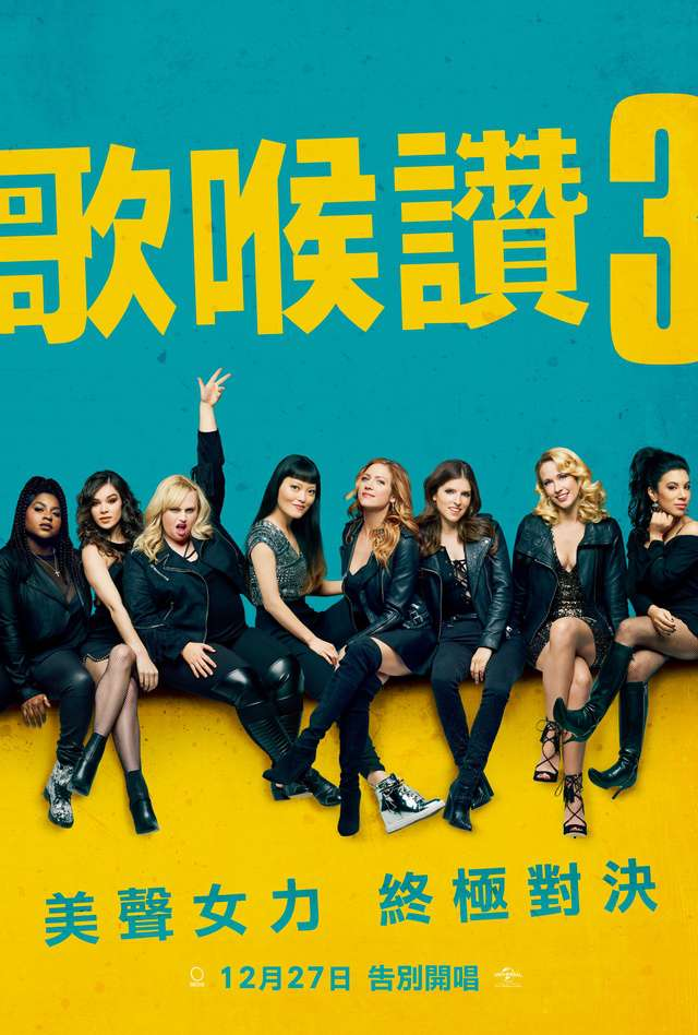 歌喉讚3_Pitch Perfect 3_電影海報