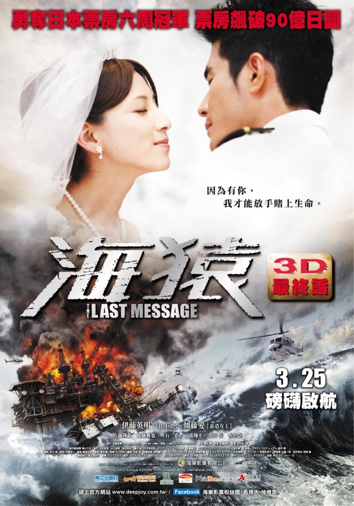 海猿3D:最終話_Umizaru 3:The Last Message_電影海報