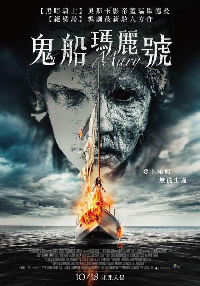 鬼船瑪麗號_Mary_電影海報