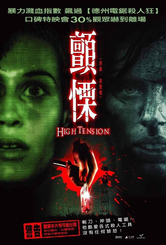 顫慄_(2003) Haute tension_電影海報