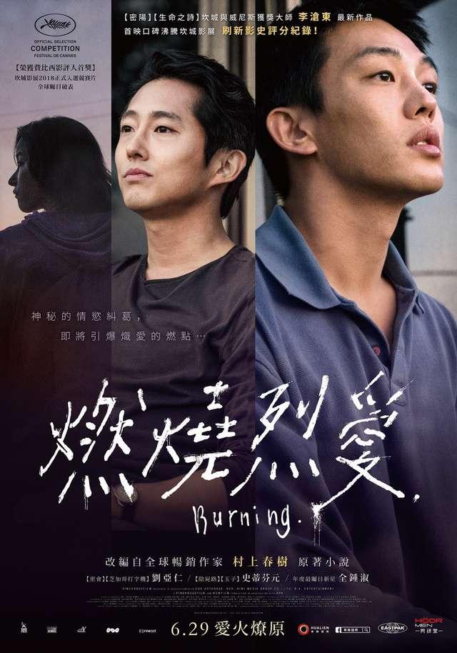 燃燒烈愛_Burning_電影海報