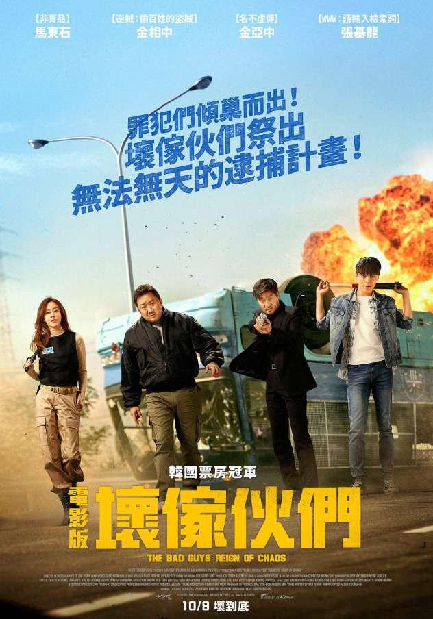 電影版壞傢伙們_Bad Guys: The Movie_電影海報