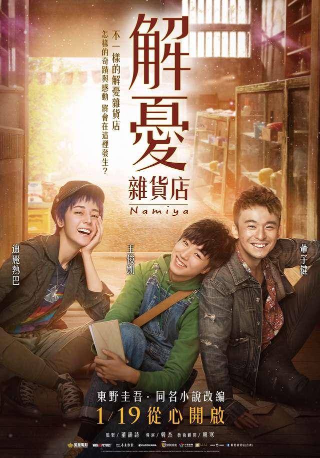 解憂雜貨店:華語版_Namiya_電影海報